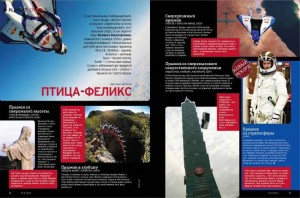 Playboy Magazine Article in Ukraine