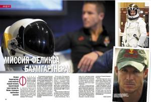 Viva Magazine Ukraine Red Bull Stratos Article