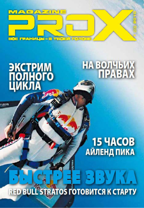 Ukraine's Pro X Magazine Cover Red Bull Stratos
